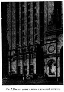 Рис. 7 Фрагмент фасада со входом в центральный вестибюль
