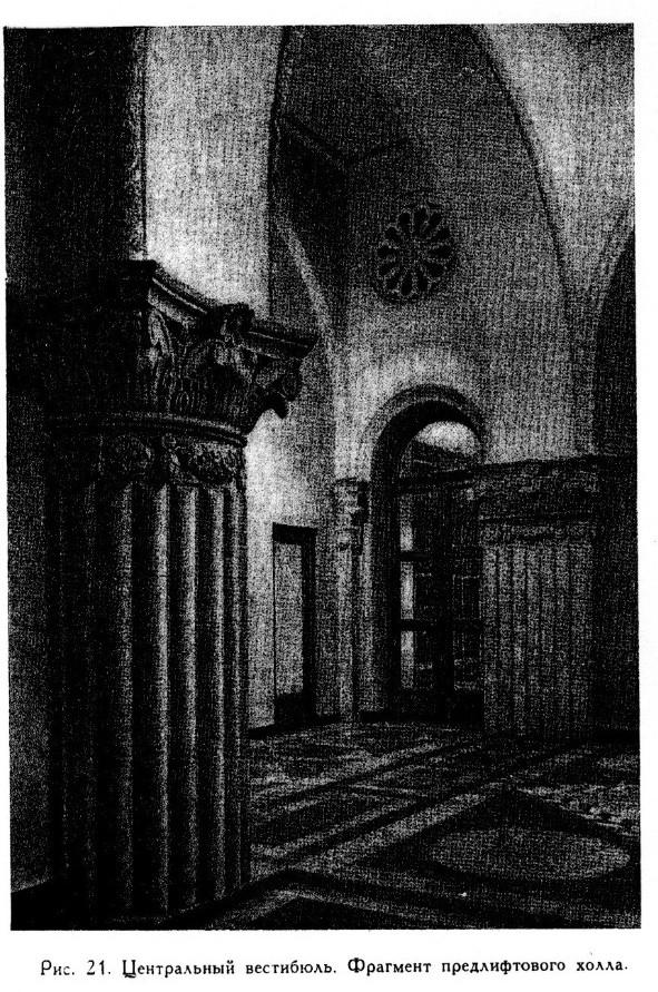Рис. 21 Центральный вестибюль. Фрагмент предлифтового холла