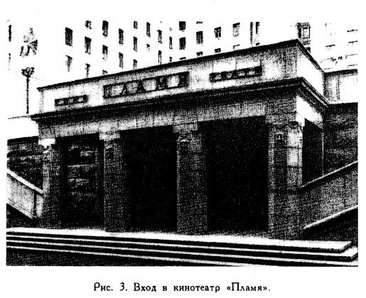 """Рис.3 Вход в кинотеатр """"Пламя"""""""