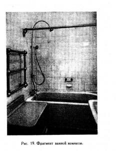 Рис. 19 Фрагмент ванной комнаты