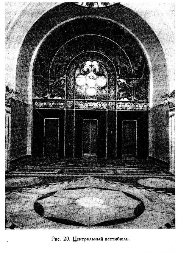 Рис. 20 Центральный вестибюль