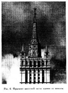 Рис. 6 Фрагмент высотной части здания со шпилем