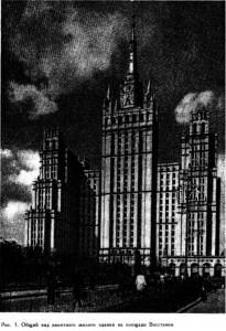 Рис.1 Общий вид высотного жилого здания на площади Восстания.